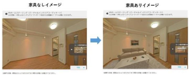 VRホームステージング画面イメージ