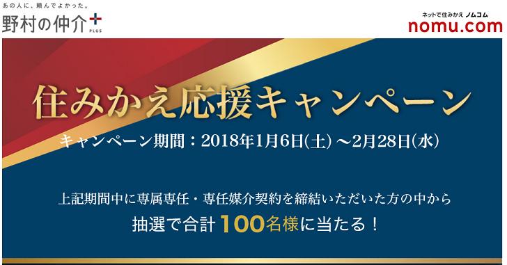 【2018年1,2月】野村の仲介プラス不動産売却キャンペーン