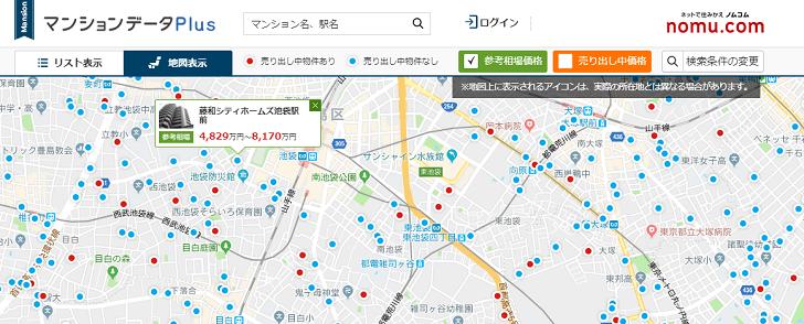 ノムコムのマンションデータPlusの分譲マンションサービス価格がわかる地図検索サービス