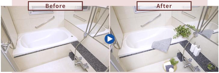 住友不動産販売の浴室ホームステージング