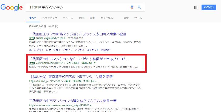 野村の仲介(ノムコム)のリスティング広告