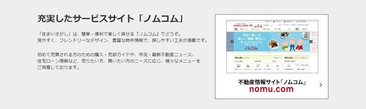 ノムコムサイト