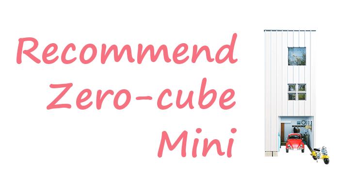 ゼロキューブミニ(ZERO-CUBE MINI)のお勧め施工事例