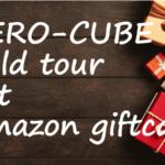 (要予約)ゼロキューブの現地見学会でアマゾンギフト券1,000円ゲットしよう!