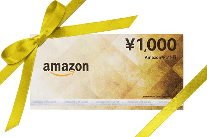 (今だけ?)ゼロキューブの現地見学会参加でAmazonギフトカードプレゼント!