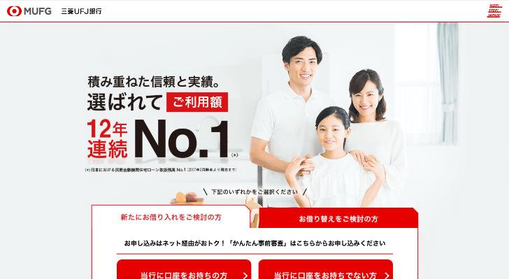 三菱UFJネット専用住宅ローン