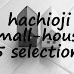 八王子で建てられる狭小住宅モデル5選!狭い土地でも有効に利用できる住宅まとめ