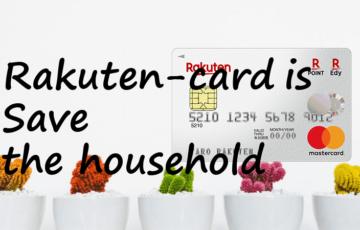 楽天カードを使って家計(生活費)のやりくりが苦しい…から脱出する方法