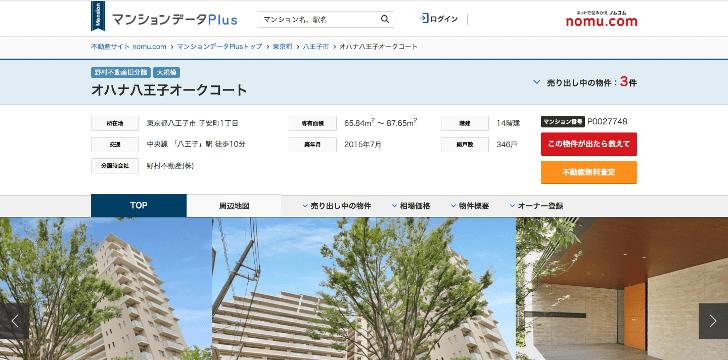 オハナ八王子のマンションデータPLUSの画像