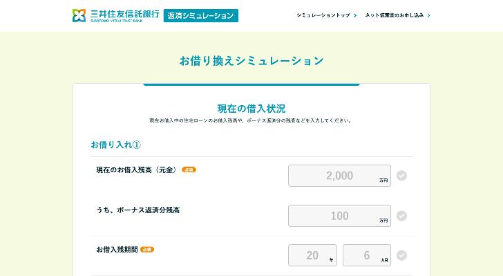 三井住友信託銀行の住宅ローン借り換えシミュレーション