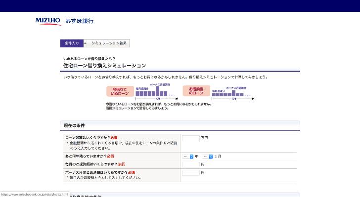 みずほ銀行の住宅ローン借り換えシミュレーション