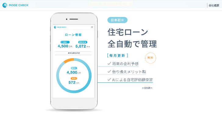 モゲチェックの住宅ローン借り換えシミュレーションアプリ