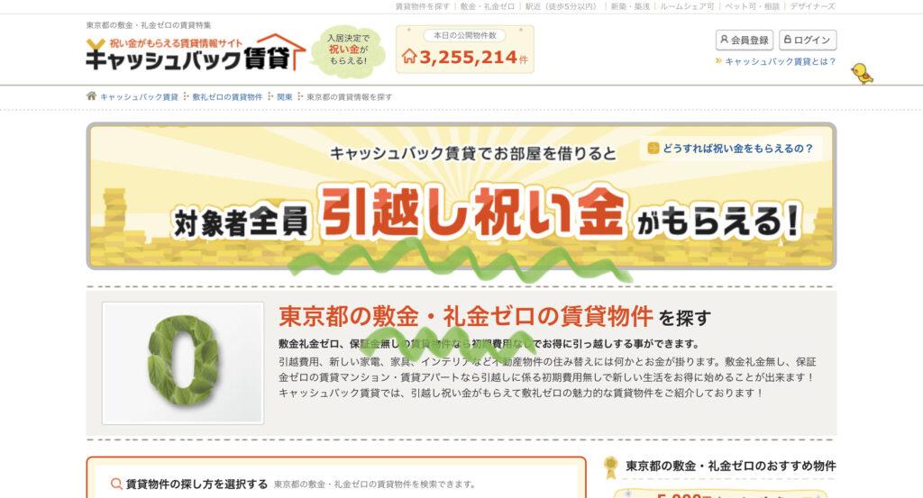 キャッシュバック賃貸の敷金礼金0円の物件特集