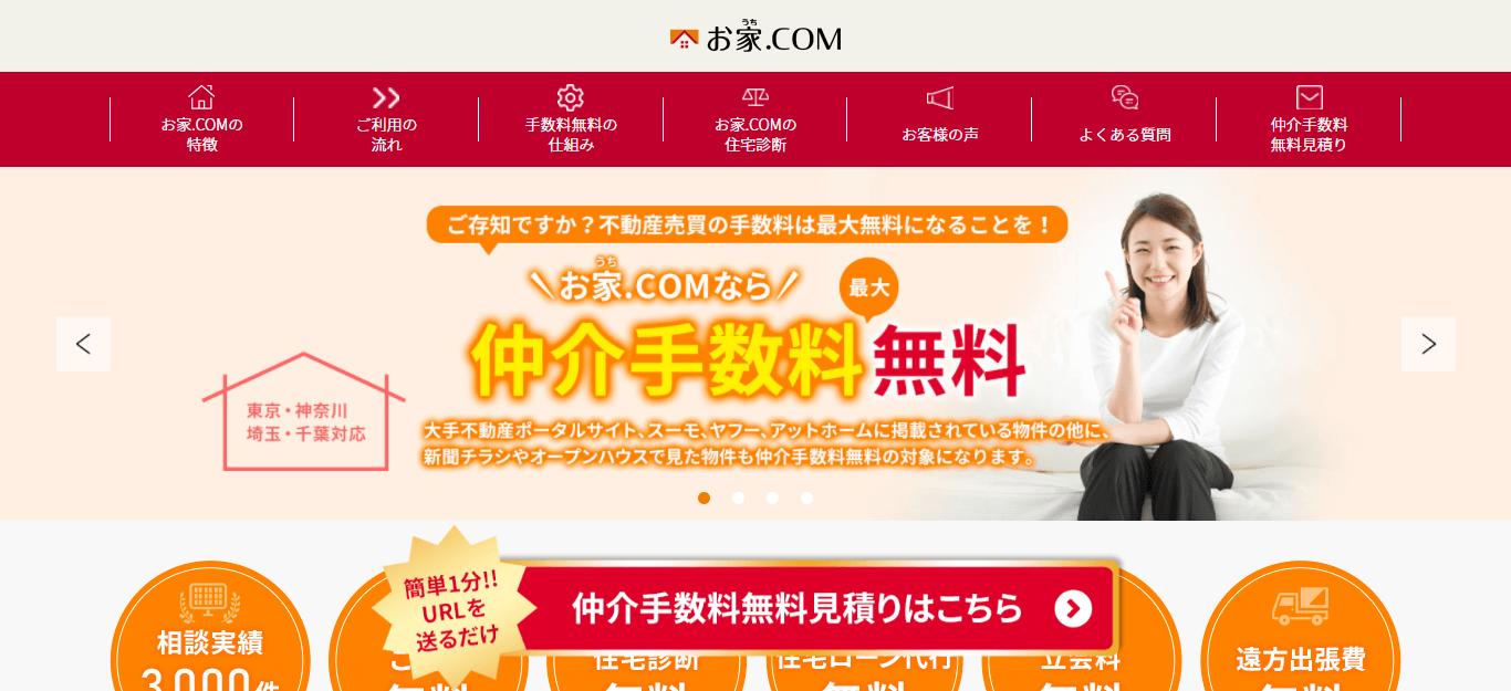 仲介手数料無料のお家.com