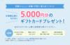 SUUMO(スーモ)アンケート【2019年3月度最新版】の注意点と申込方法のまとめ